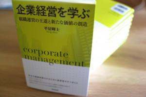 企業経営を学ぶ1