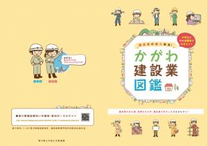 かがわ建設業図鑑1