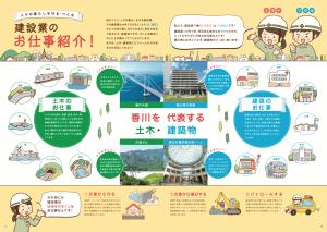 かがわ建設業図鑑2