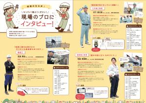 かがわ建設業図鑑3