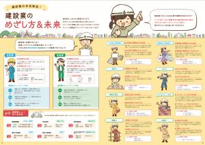 かがわ建設業図鑑4