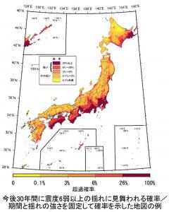 地震確率マップ