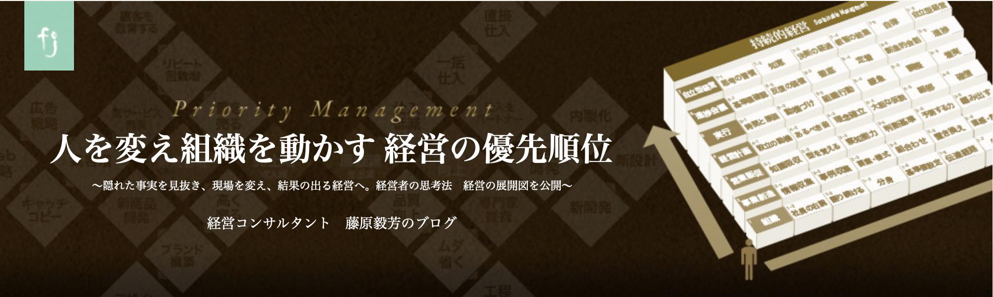 fjコンサルタンツ 公式Blog FujiwaraTakeyoshi
