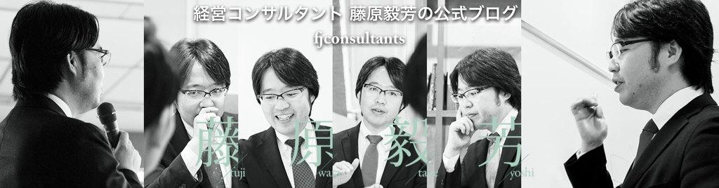 fjコンサルタンツ 藤原毅芳公式Blog