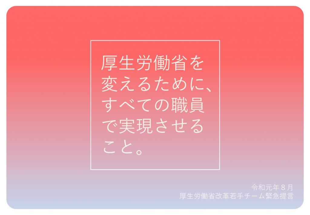 厚生労働省若手チーム提言201908_000540524-01