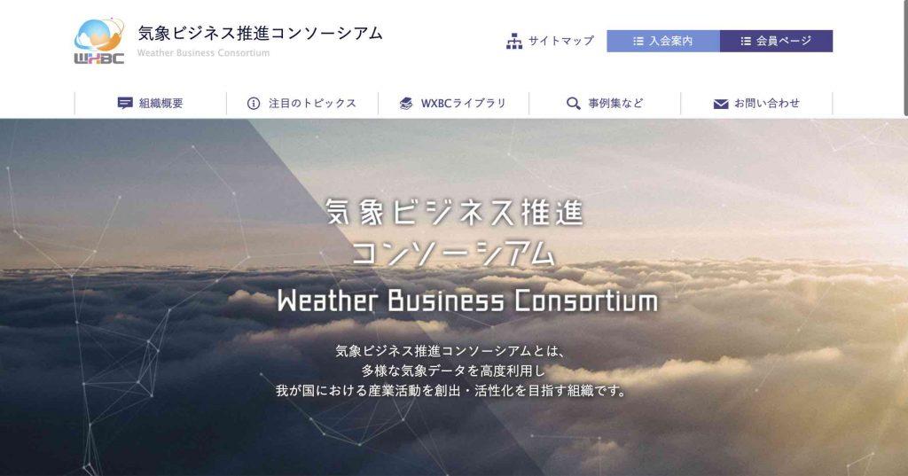 気象ビジネス推進コンソーシアム