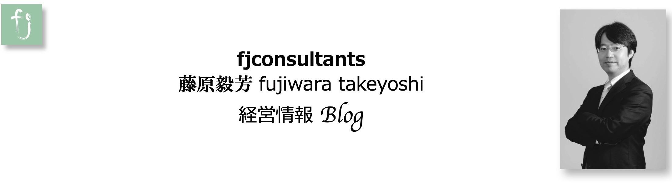 fjコンサルタンツBlog藤原毅芳